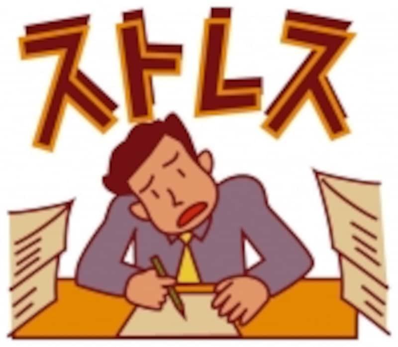 ストレスは慢性、急性とも大きな負担となります。対策が肝要です