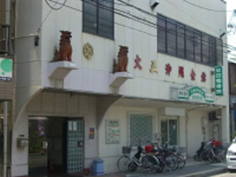 大正沖縄会館