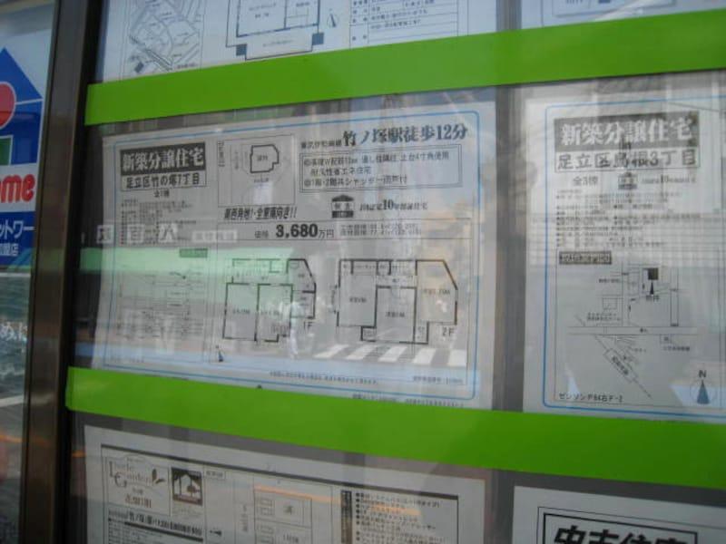 竹ノ塚の不動産会社店頭