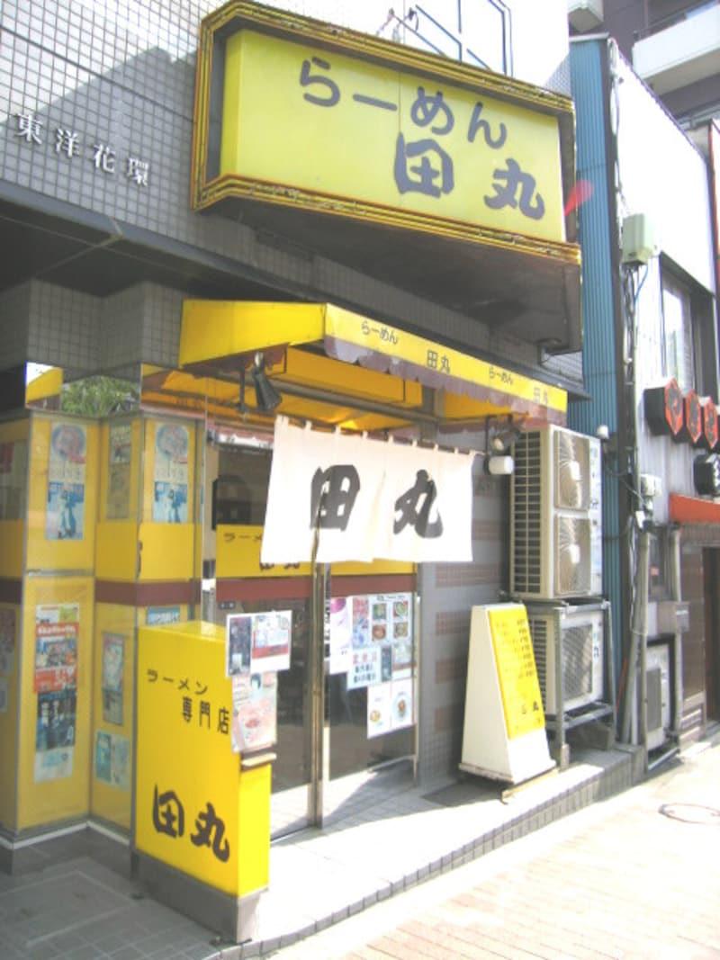目黒ラーメン発祥の店田丸