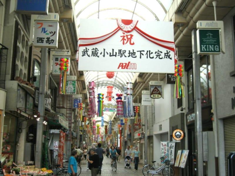 地下化を祝する武蔵小山商店街