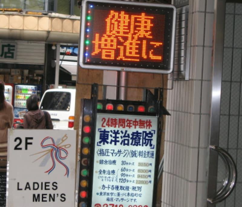 恵比寿のマッサージ店