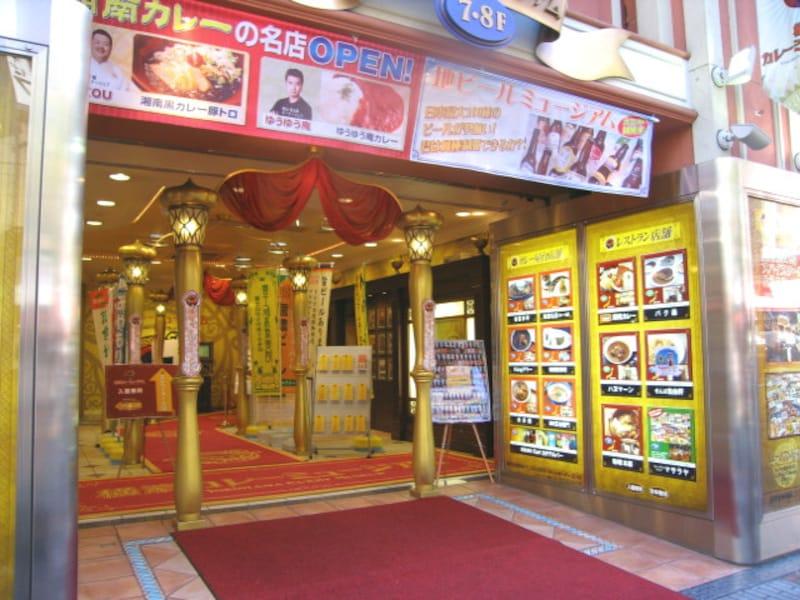 横浜カレーミュージアム