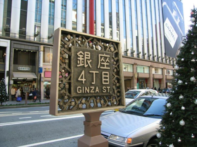 銀座4丁目の標識