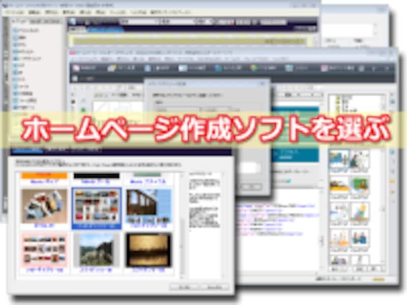 HTMLを作成できるソフトウェアも多数ある