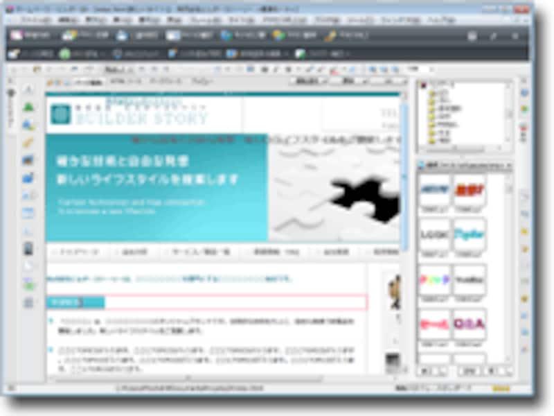 「ホームページビルダー」の画面例