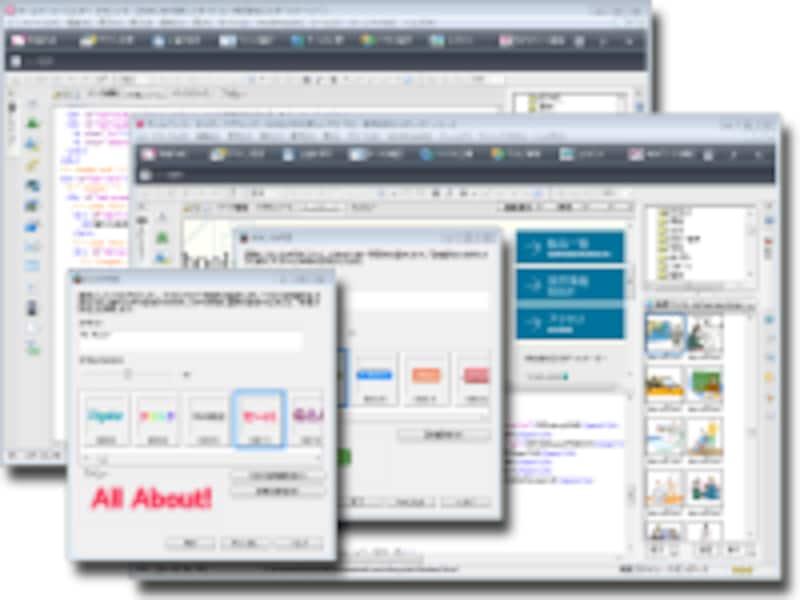 初心者向けの統合ホームページ作成ソフトなら、これ一本だけで作成・編集から公開まで完結できる
