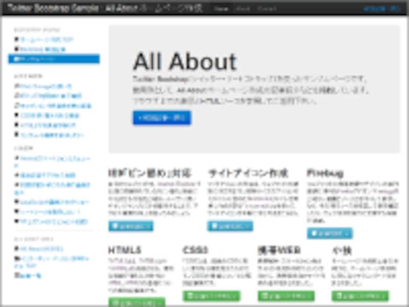 Bootstrapなどのフレームワークを使えば、整ったページデザインや各種UIを自サイト上で簡単に使える