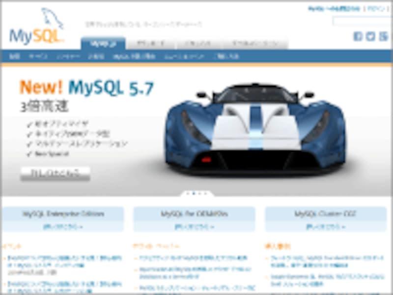 CMSツールを利用する際に使われるデータベースの一種「MySQL」