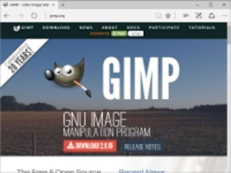 無償で利用できる高度な画像編集ソフト「GIMP」の公式サイト