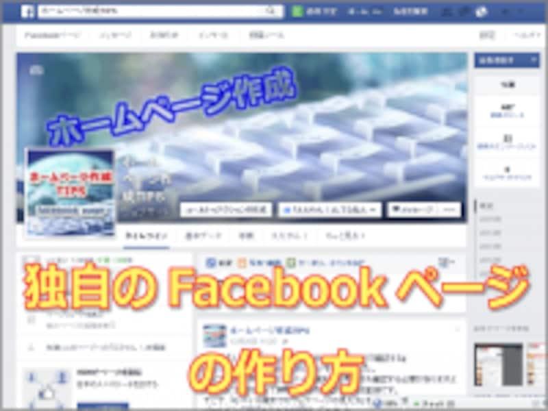 Facebookページを開設して、自サイト内のページにタイムラインを埋め込むこともできる