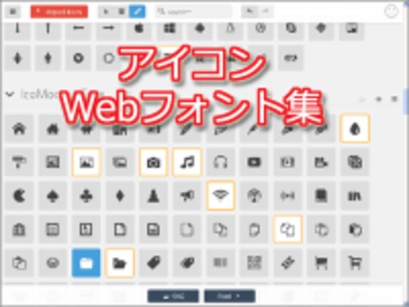 Webフォント機能なら、アイコンもフォントの形で使える