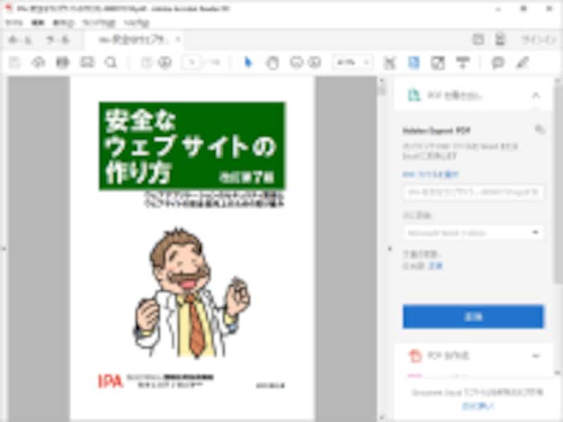 PDF「安全なウェブサイトの作り方」