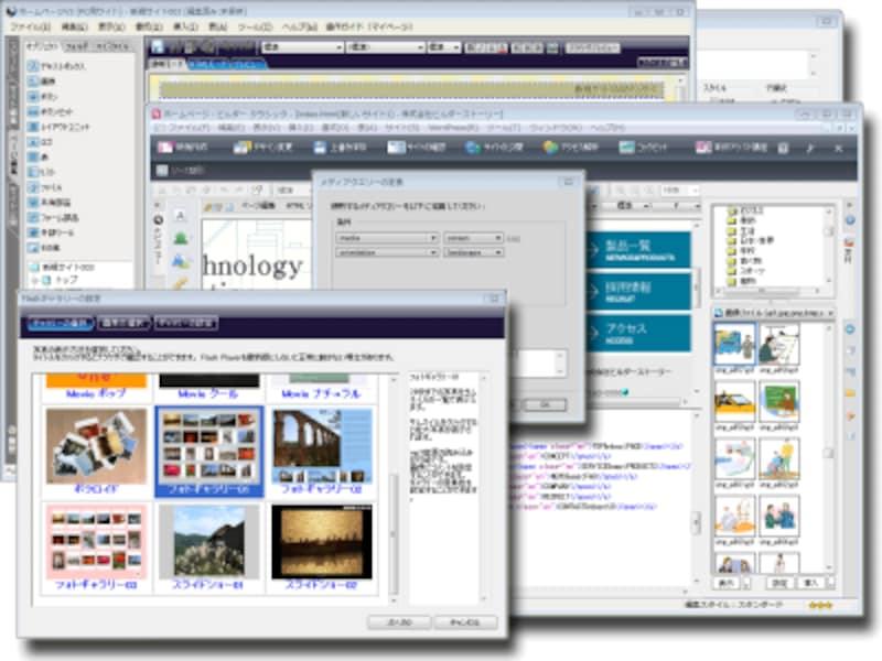 ホームページ作成ソフトを使って作る方法