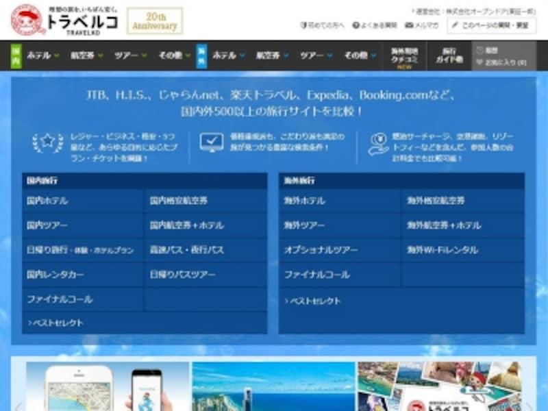 旅行会社サイトと繋いで空席があるツアーを検索できる旅行比較サイト「トラベルコ」
