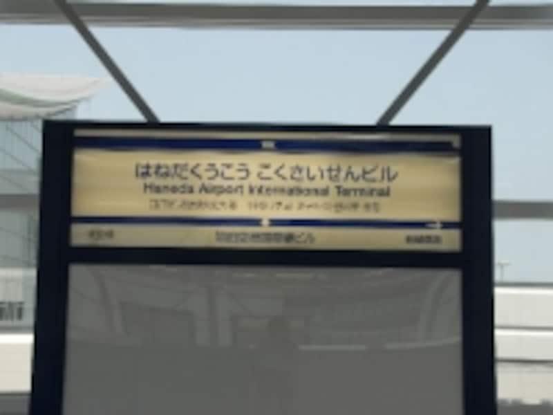 国際線ビル駅