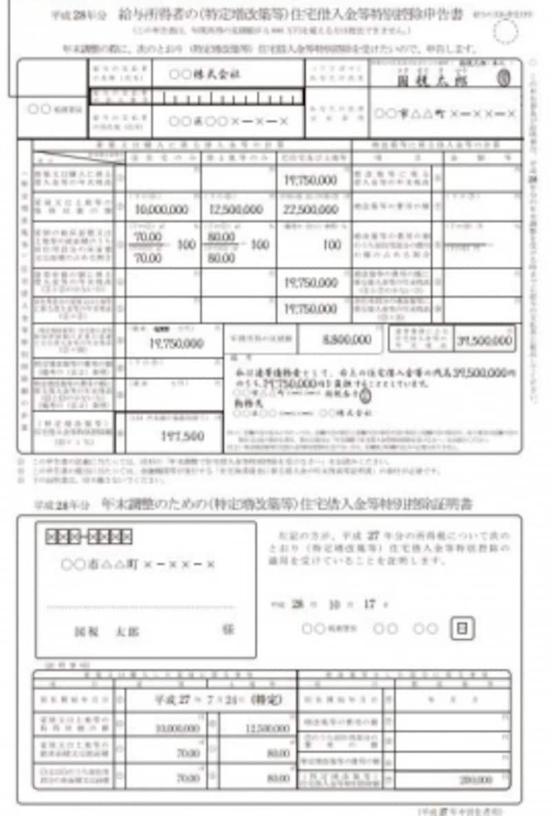 勤務先に提出する住宅借入金特別控除申告書の記載例