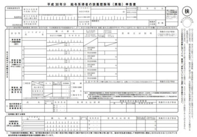 平成30年 扶養控除等申告書フォーマット (出典:国税庁資料より)