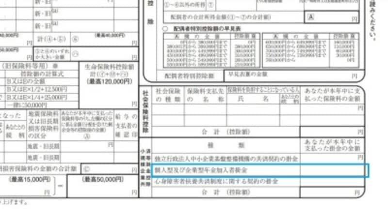 iDeCoに加入していた場合の保険料控除申告書の記載箇所 (出典:保険料控除申告書 抜粋)