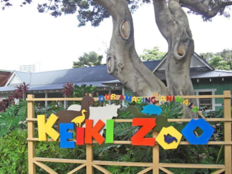 ホノルル動物園の子供向けふれあい動物コーナー「ケイキ・ズー」。ケイキは子供のこと