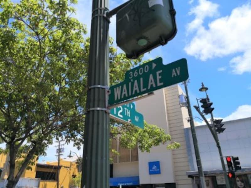 「WAIALAE」は、そのままローマ字読みで「ワイアラエ」