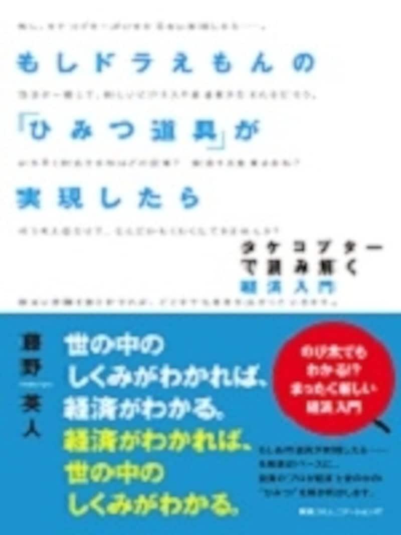 藤野さんの著書。通称「もしドラ」。