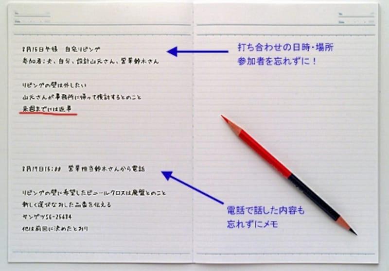 時系列がわかりやすいよう、リフォーム専用ノートを作りましょう