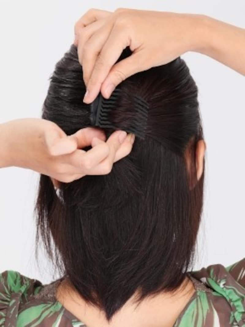 2.コームを裏向きに持ち、コームの先でねじった髪の表面をすくいます。