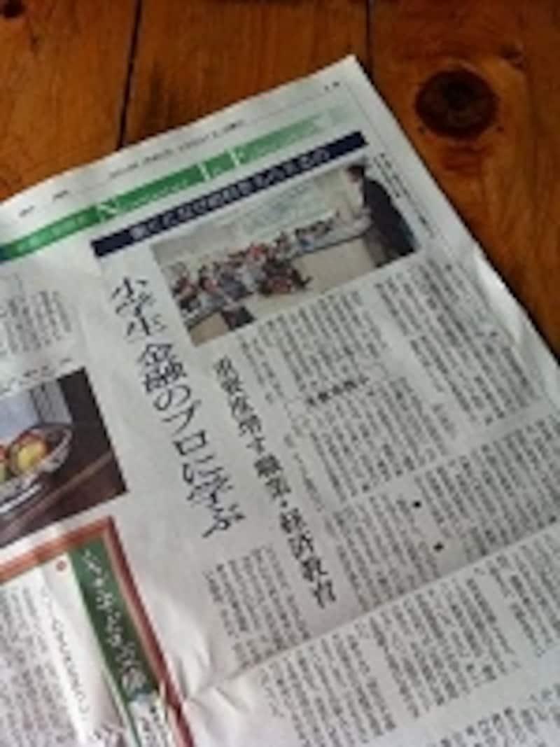 この授業は、地元の新聞「下野新聞」でも大きく取り上げられた。