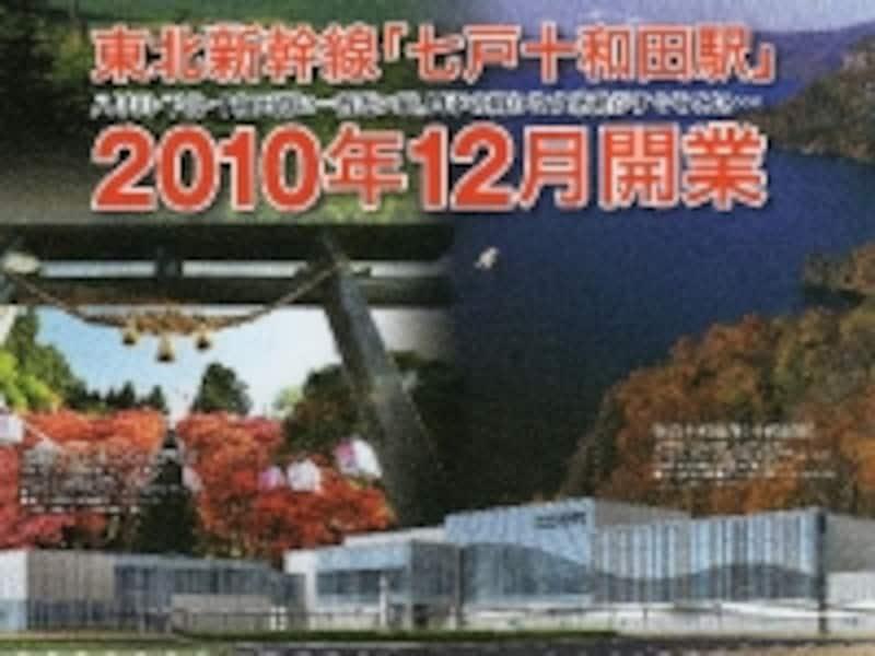 七戸十和田駅チラシ