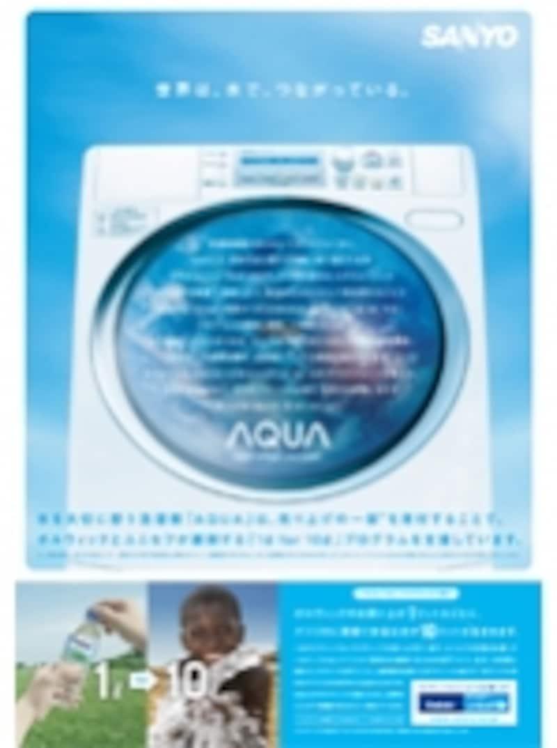 節水を通じて水の大切さを伝え、売上の一部を寄付し「1リッターfor10リッター」プログラムを支援します