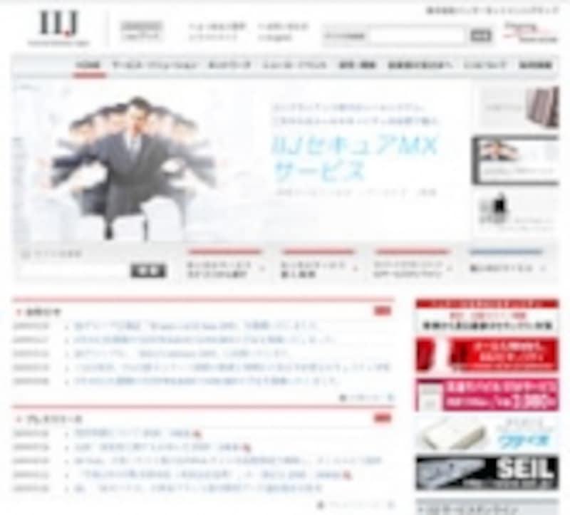 統合のウワサになったIIJのWebサイト