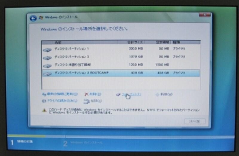 WindowsVistaではインストールが簡単になり、悩むのはこの画面くらいでしょう(クリックで拡大)