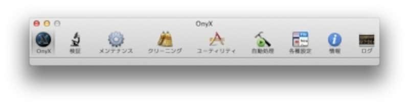 OnyXの操作画面