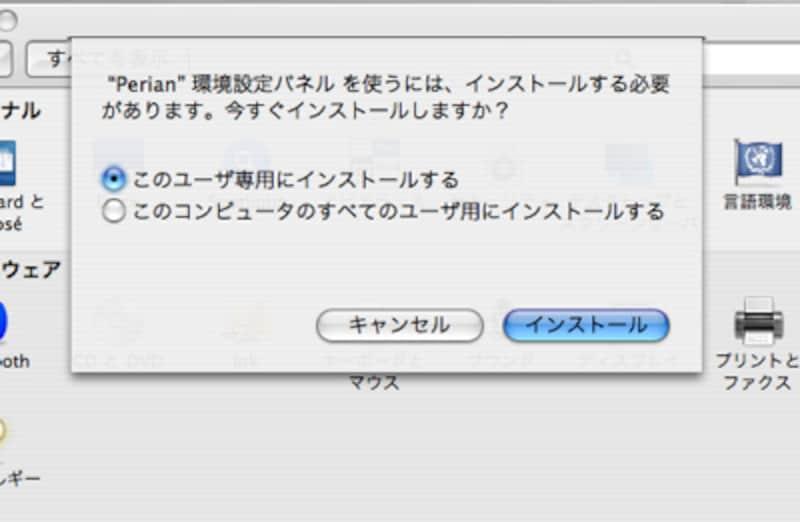 //imgcp.aacdn.jp/img-a/800/auto/aa/gm/article/3/4/4/9/install_mes.jpg
