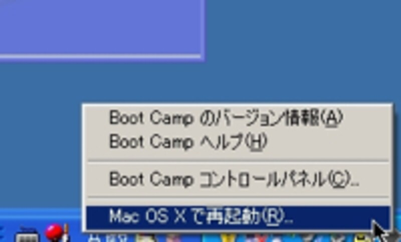 //imgcp.aacdn.jp/img-a/800/auto/aa/gm/article/3/4/5/1/bootcampmenu.jpg