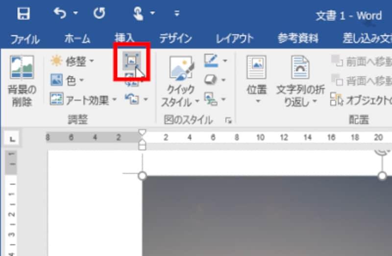 画像を選択し、[書式]タブの[調整]にある[図の圧縮]ボタンをクリックします