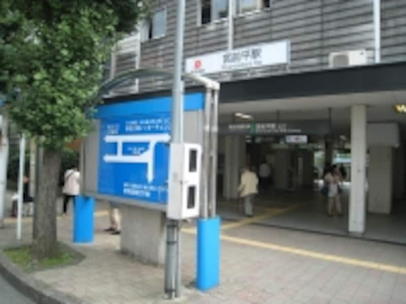 宮前平駅北口
