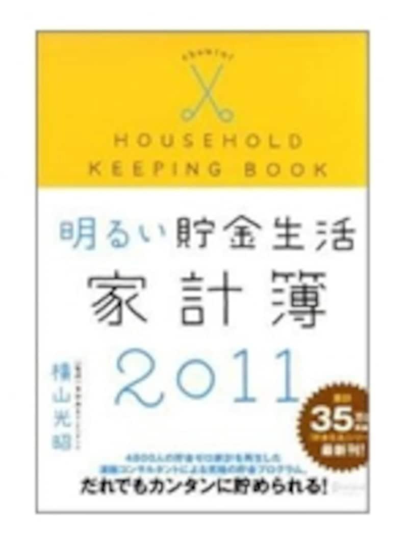 横山光昭監修明るい貯金生活家計簿2011