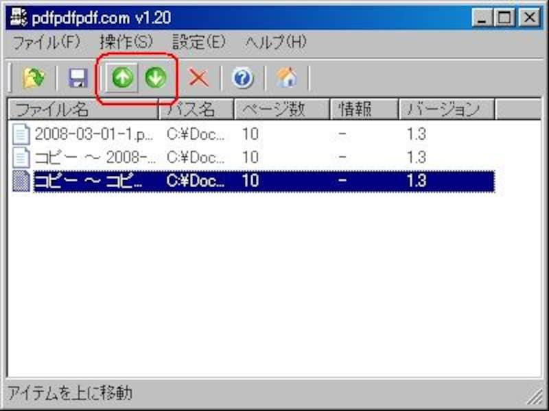 PDFの順番操作
