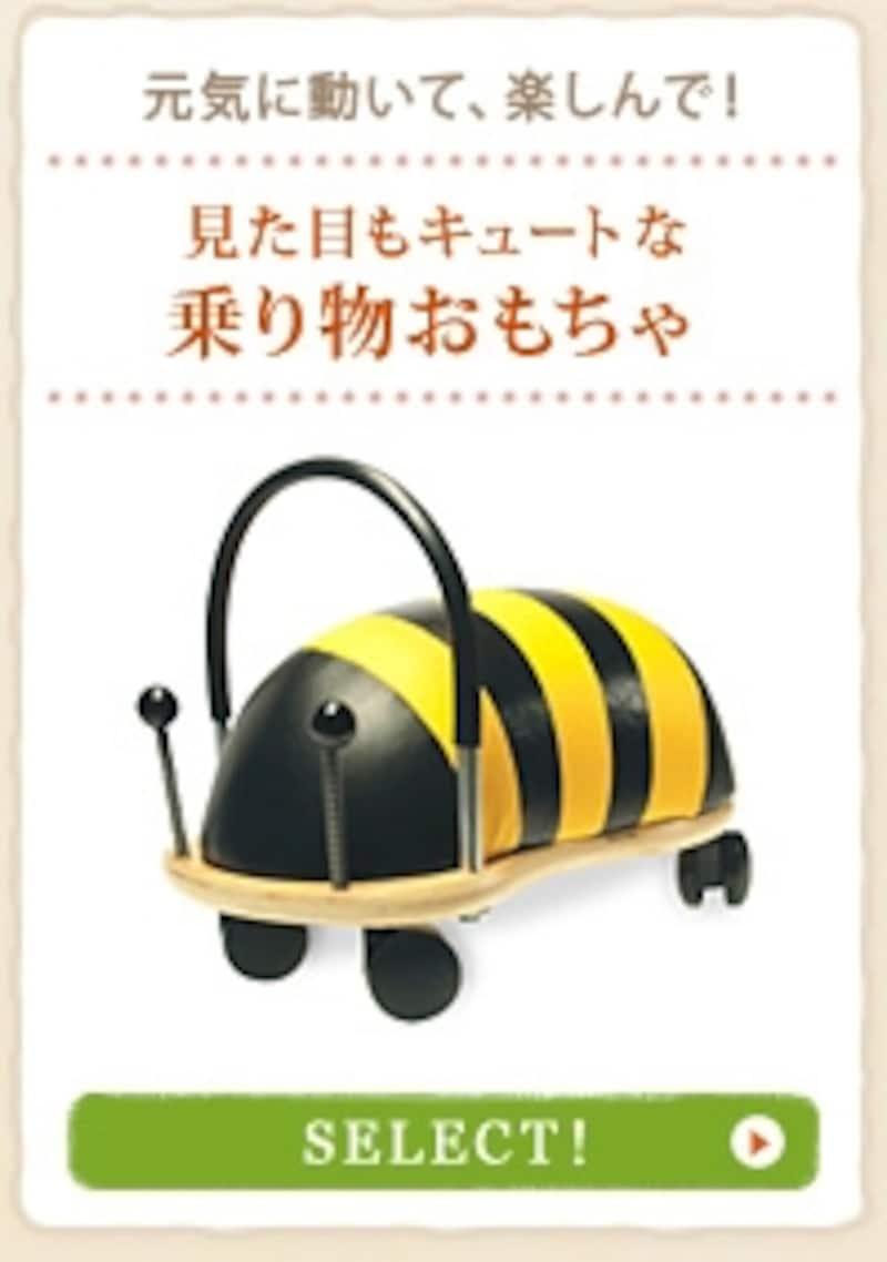 元気に動いて、楽しんで!見た目もキュートな乗り物おもちゃSELECT!