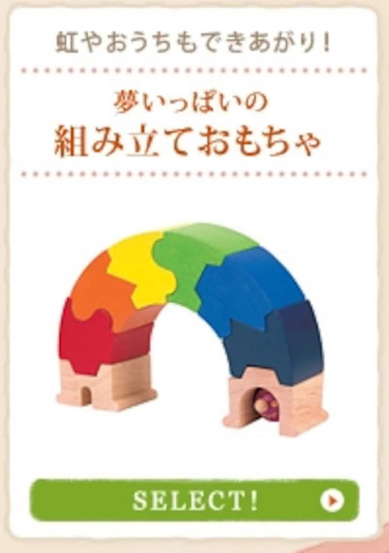 虹やおうちもできあがり!夢いっぱいの組み立ておもちゃSELECT!