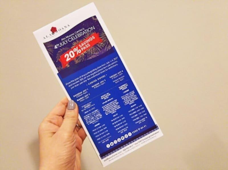セービングカードとセール参加店舗が掲載された冊子