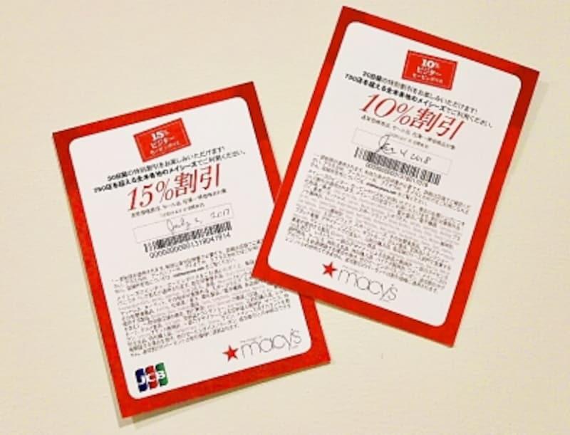 インターナショナル・セービングカード(右)とJCBのセービングカード(左)。2階ビジターセンターで入手を