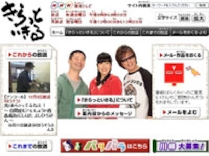 NHK教育「きらっといきる」ホームページ