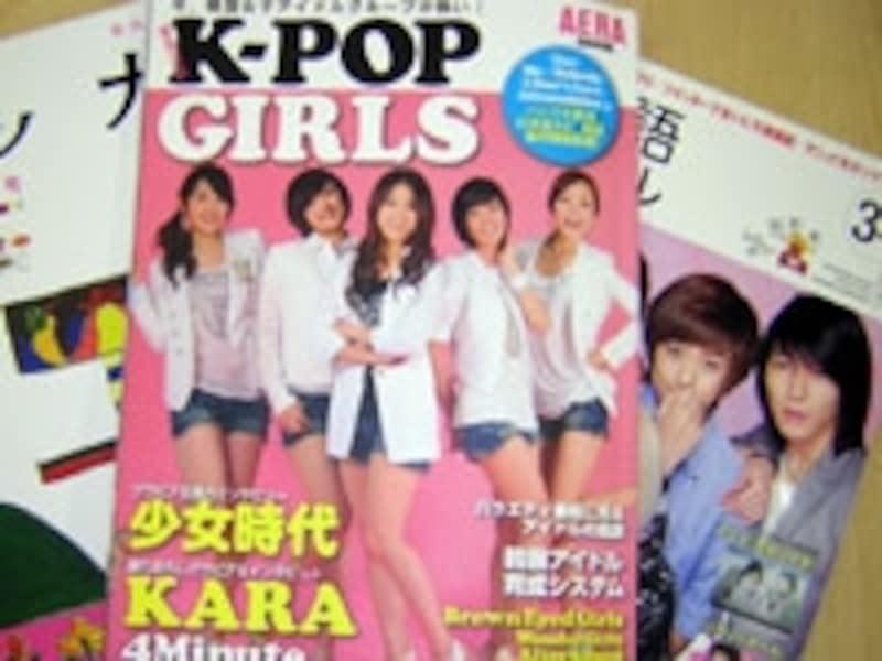 K-POP雑誌類
