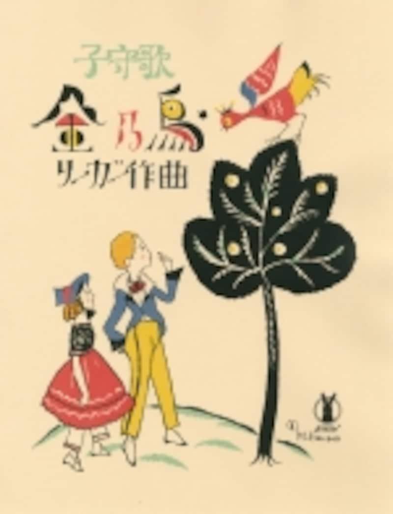 セノオ学譜「金乃鳥」