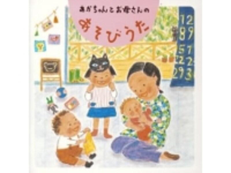 CD『あかちゃんとお母さんのあそびうた』のジャケット画像