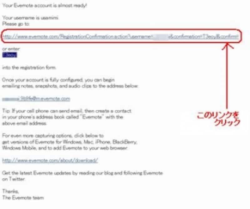 英語だけのメールだが、テキスト上部の長いURLをクリックすれば登録が完了する