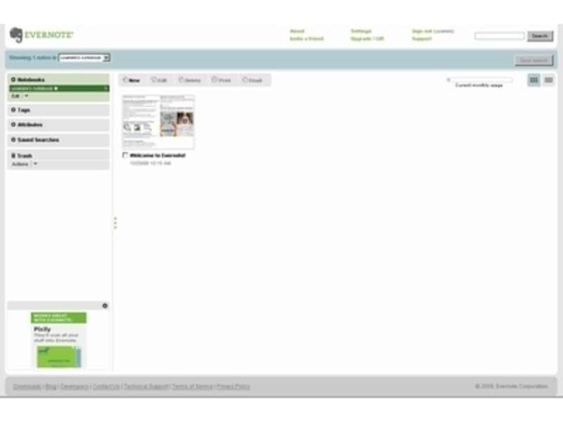 Web版「Evernote」ログイン後の画面
